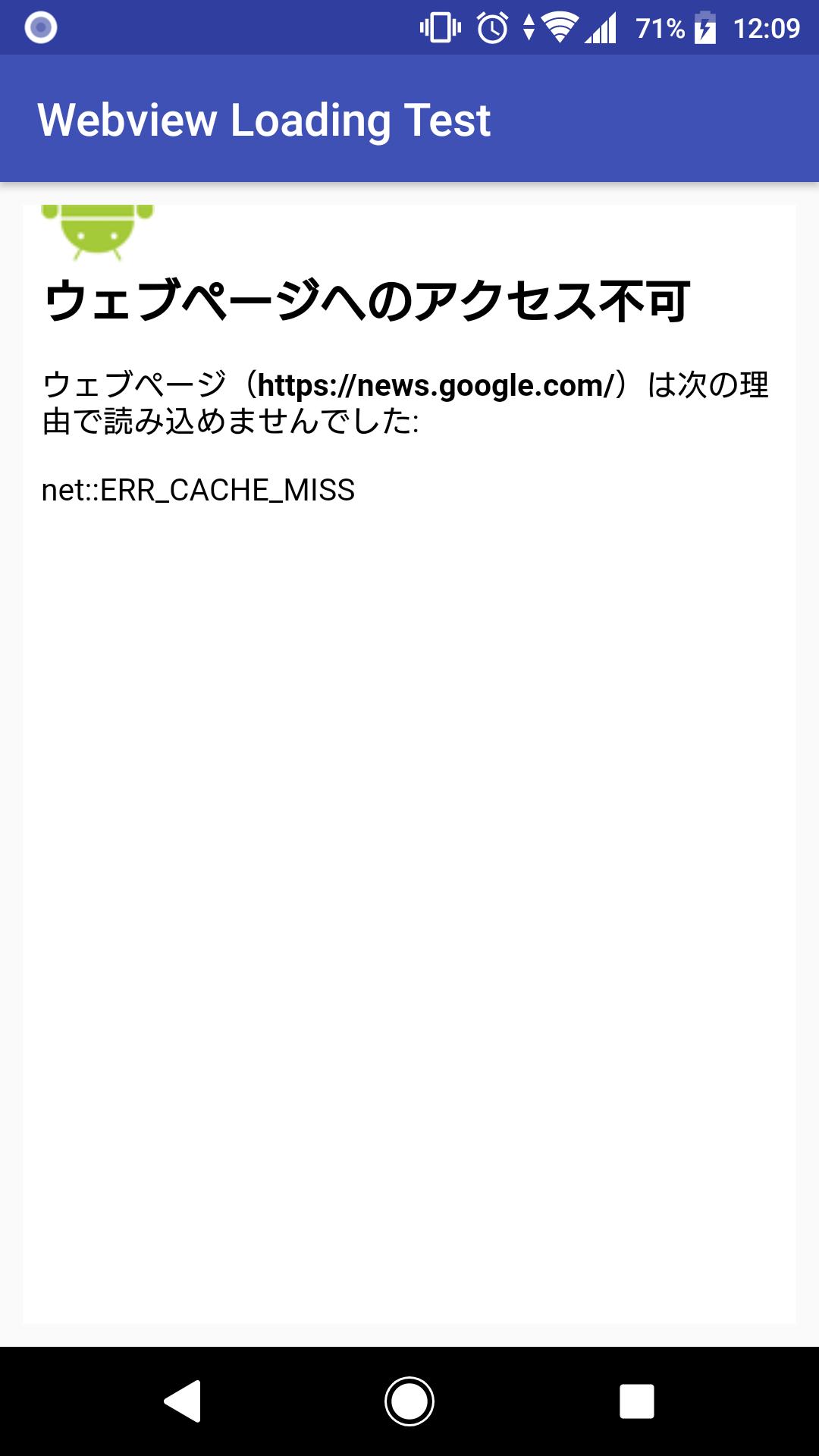 webviewのload処理でnet err cache missが発生 swatanabeのit技術ブログ