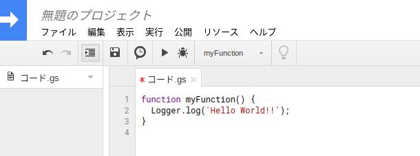 script.google.com_0-2.png